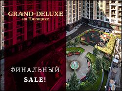 ЖК «Grand Deluxe на Плющихе» Готовый дом с элитными квартирами!